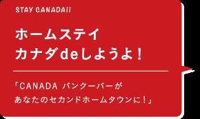 ホームステイ カナダdeしようよ!